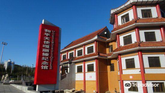 Suifenhe Museum