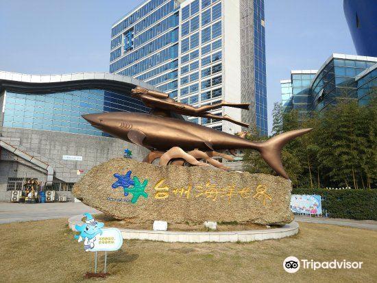 타이저우 해양세계2