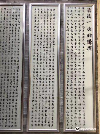 李四光紀念館3