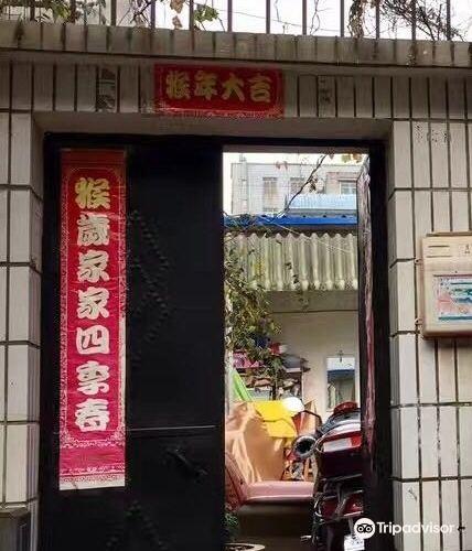 李四光紀念館2