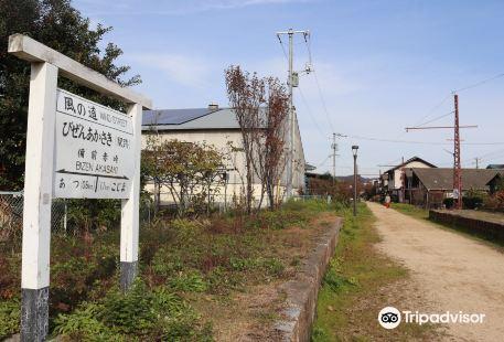 備前赤崎駅跡
