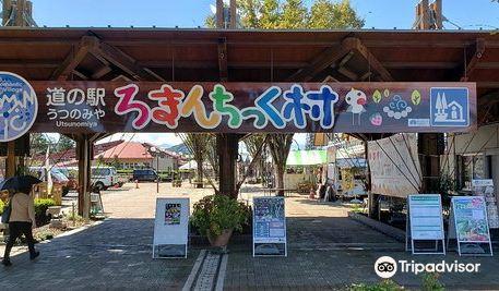 Road Station Utsunomiya Romantic Village