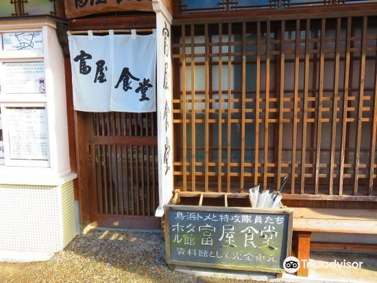 ホタル館富屋食堂2