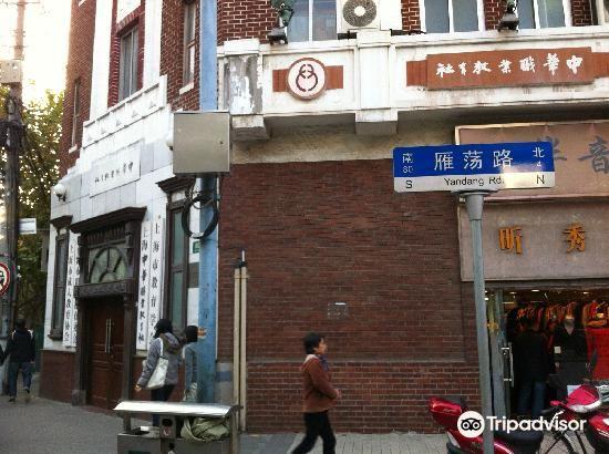 China Vocational Education Society Site2
