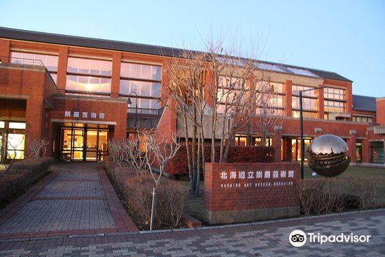 北海道立釧路藝術館1