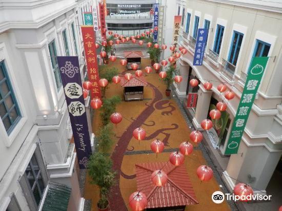 Lucky Chinatown Mall