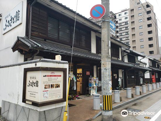博多町家文化館3