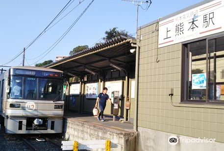 가미쿠마모토 역