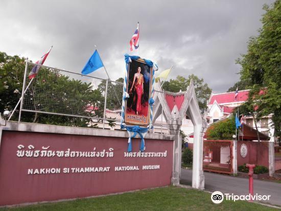 พิพิธภัณฑสถานแห่งชาตินครศรีธรรมราช