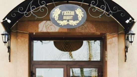Restaurant Russian Accent