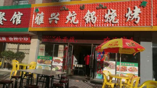 清真雅興炕鍋燒烤