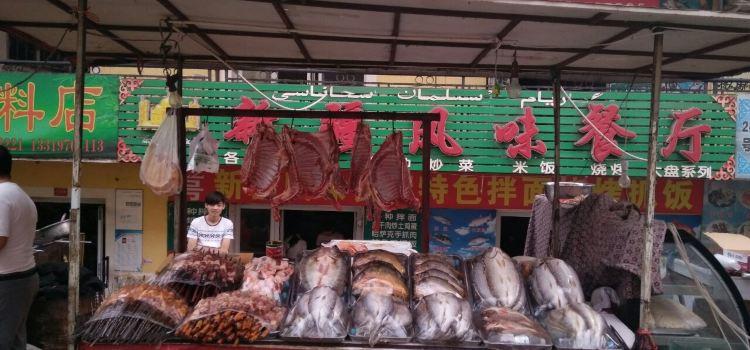 新疆風味餐廳2