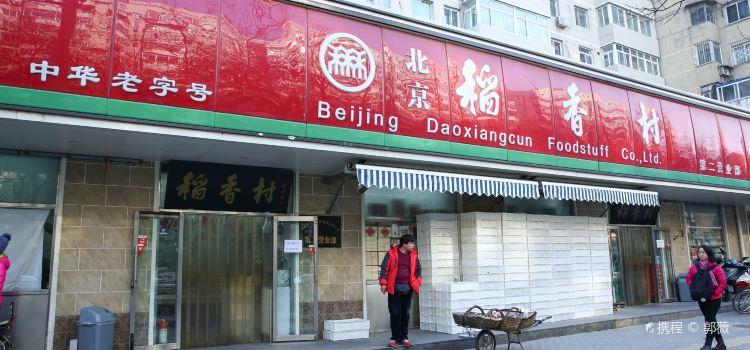北京稻香村(燈市口第2營業部)2