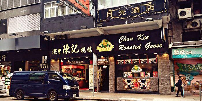 Chan Kee Restaurant2