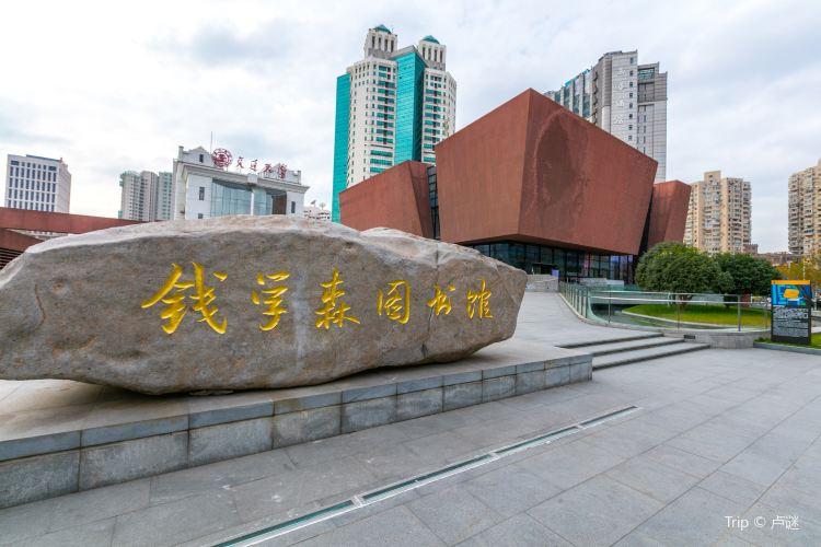 Qian Xuesen Library3