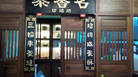Ming Xiang Tai