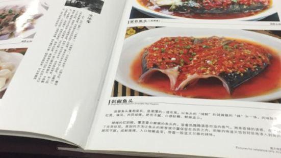 湘約人家湘菜館