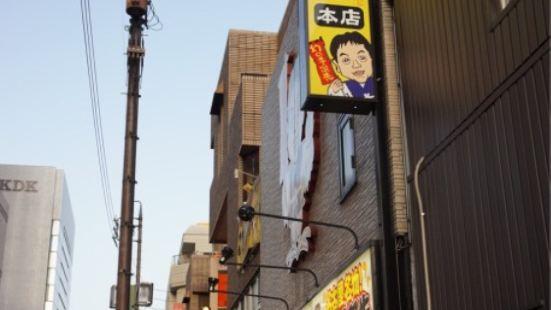 世界の山ちゃん(女子大店)