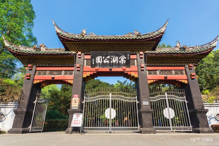 Tanghu Park (North Gate)1