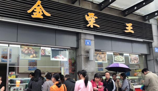 金栗王(崇安寺店)1