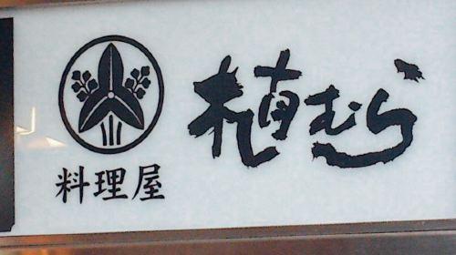 Uemura烹飪店