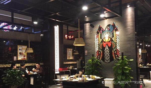 Da Long Yi Hot Pot( Tong Cheng Road )