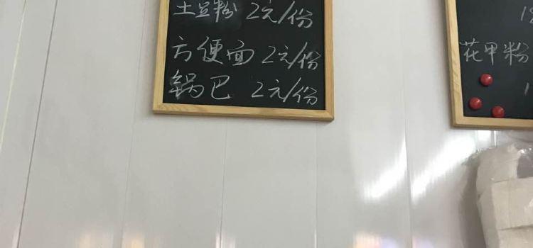 龍門花甲(全椒店)