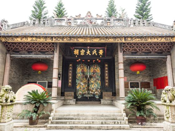 The Grant Ancestral Temple of the Huang Clan