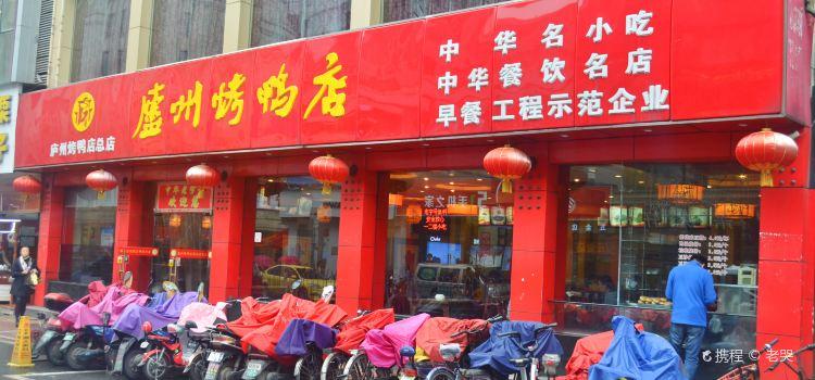 廬州烤鴨店(宿州路店)3