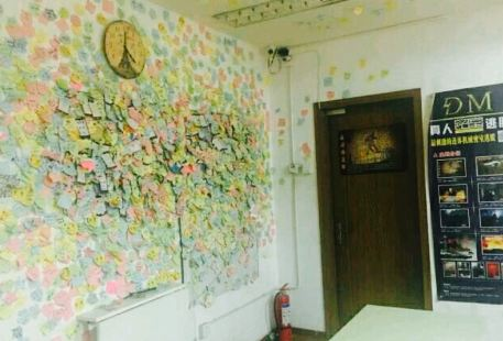 DM Escape Room (dayuecheng)