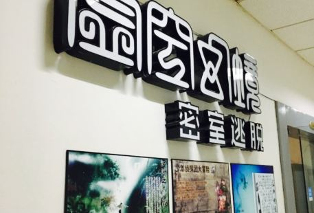 Xukonghuanjing Escape Room