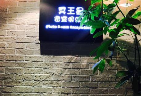 Mingwangxing Escape Room Club