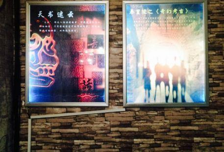 Yemuquan Jixie Escape Room Experience Hall (xi'an)