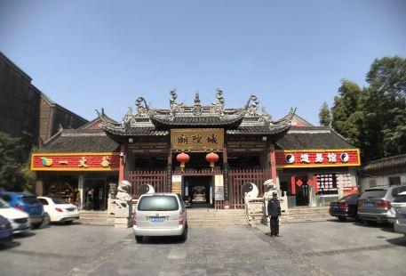 青浦城隍廟
