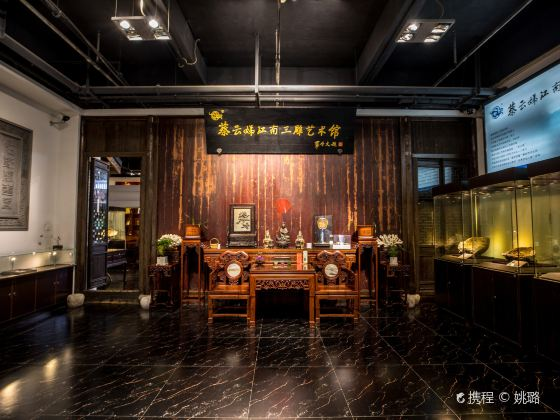 Jiangnansandiao Art Museum