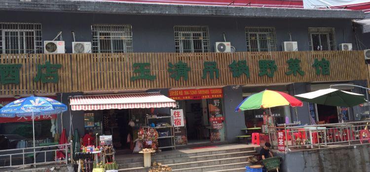 玉清大酒店1