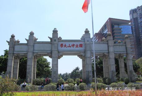 Zhong Shan Daxue Beimen Square