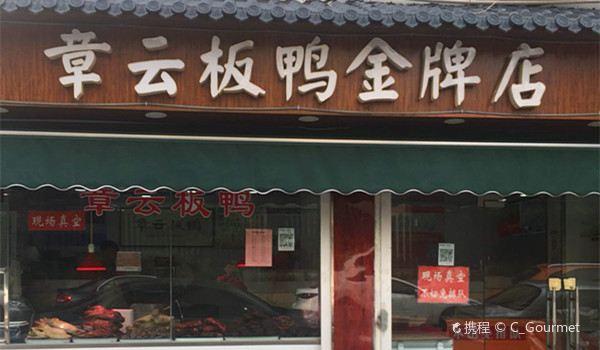 章云板鴨店(建鄴路店)2