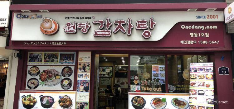 元堂脊骨土豆湯(明洞直營1號店)2