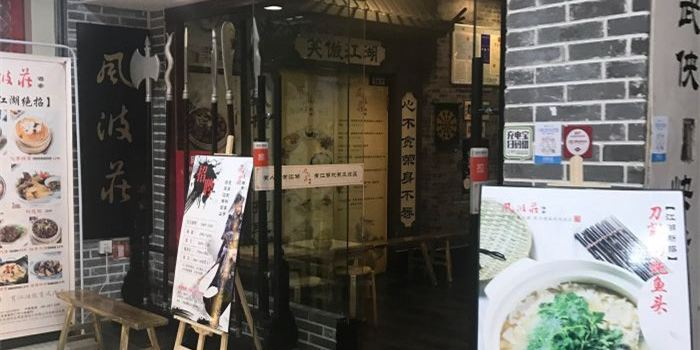 風波莊(國購店)3