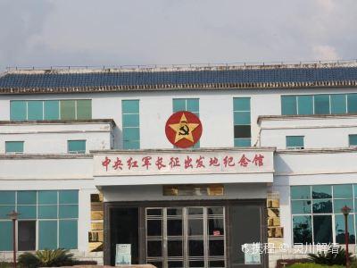 中共紅軍長征出發地紀念館