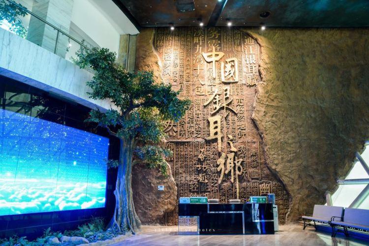 Tongjiangyin'er Museum