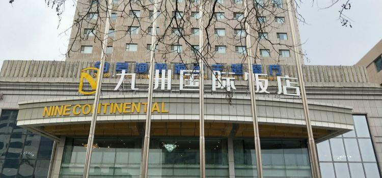 九洲國際飯店