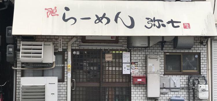 らーめん弥七1