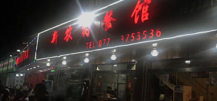 新農村餐館1