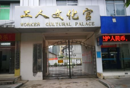 Workers Cultural Center