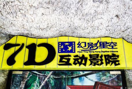 7D動感體驗影院