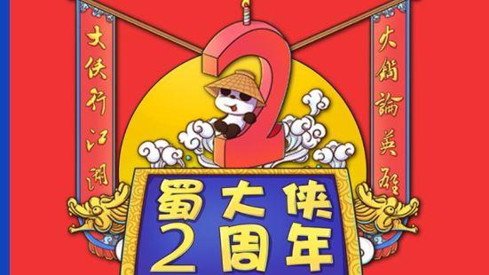 蜀大俠四川傳統主義火鍋(寶龍店)