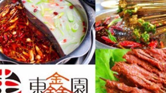 東鑫園火鍋串串香(南湖店)