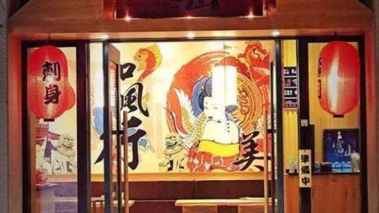 富山壽司料理店